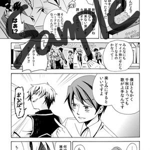 青春!カラオケ大会【データ版】