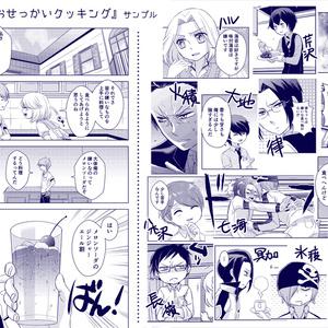 かなでのおせっかいクッキング♡【データ版】