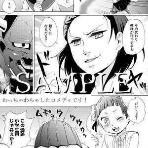 べんてん怪奇探検隊【データ版】