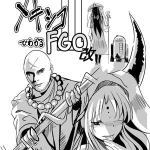 逆噴射(メキシコ)でわかるFGO EpisodeⅡ・改