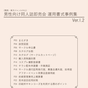 【DL版】関西・東方ジャンル中心 男性向け同人誌即売会 運用書式事例集