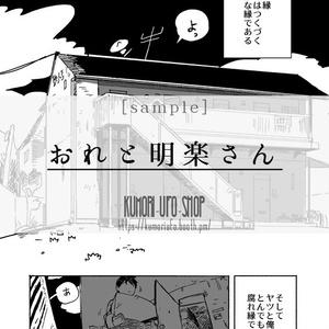 【PDF版】創作BLまんが「おれと明楽さん」