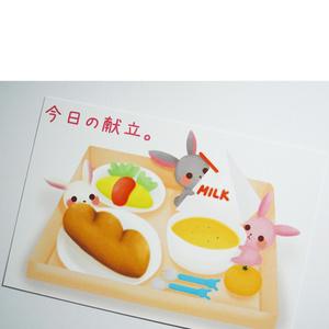 ポストカード04【給食】