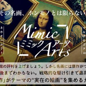 MimicArts ミミックアーツ
