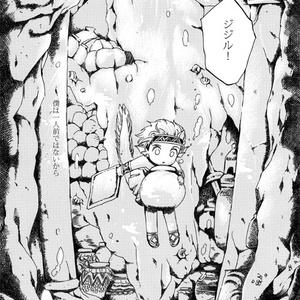鱗族の秘祭
