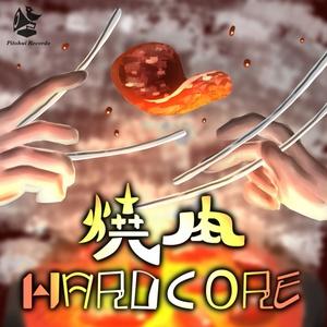 焼肉HARDCORE
