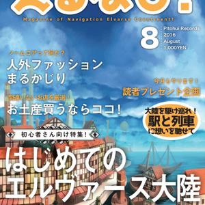 架空世界の旅行雑誌 えるなび! ダウンロード版