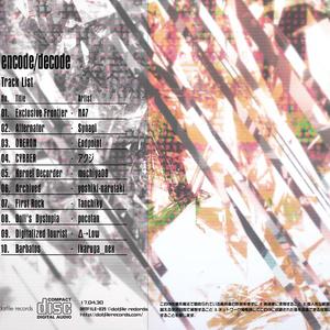 DATFILE-039「encode/decode」