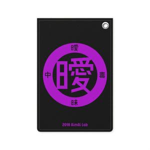 パスケ (紫×黒)