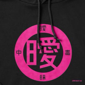 曖プル (ピンク×黒)