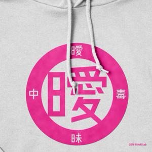曖プル (ピンク×杢グレー)