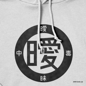 曖プル (黒×杢グレー)