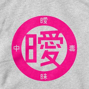 曖ジップ (ピンク×杢グレー)