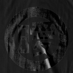 曖丁大盛 (黒×黒)