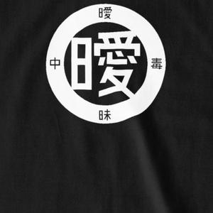 曖丁小盛 (白×黒)