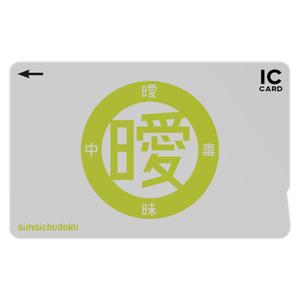 曖カード (黄)