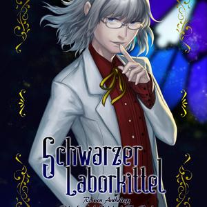 ルーヘンアンソロ 『Schwarzer Laborkittel』