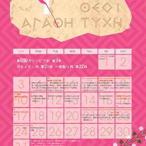 【通常版】古代ギリシャ暦2016年カレンダー
