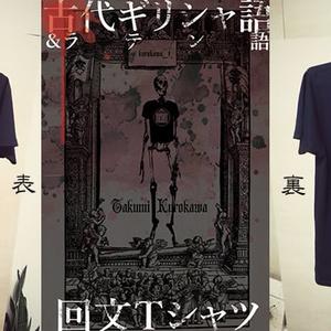 【M】古代ギリシャ語・ラテン語回文Tシャツ