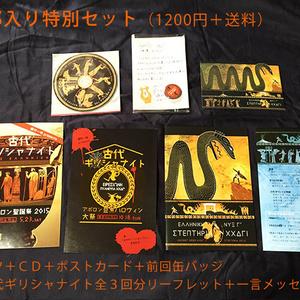 【全部入り限定版】古代ギリシャナイトパンフレット<CD付き>