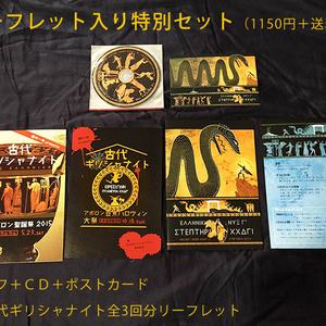 【リーフレット入り限定版】古代ギリシャナイトパンフレット<CD付き>