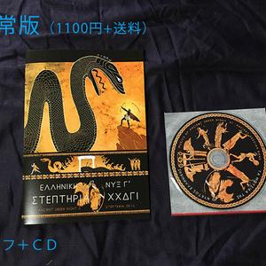 【通常版】古代ギリシャナイトパンフレット<CD付き>