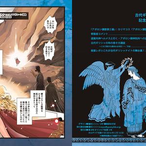 【データ版】古代ギリシャナイトパンフレット<楽曲ファイル付き>