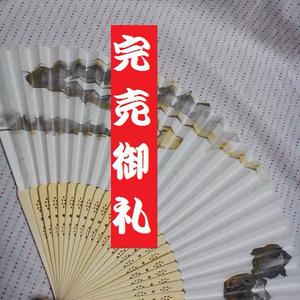刀剣乱舞/伊達組金魚扇子