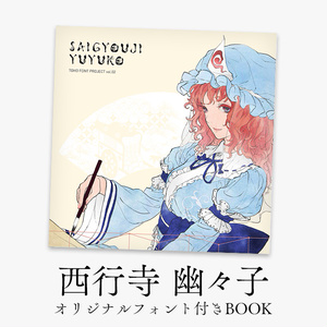 TOHO FONT PROJECT Vol.2 / 西行寺幽々子
