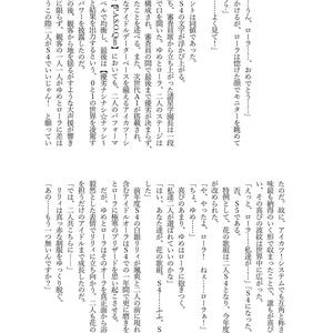 S5 -So Beautiful Dream-【芸カ12】