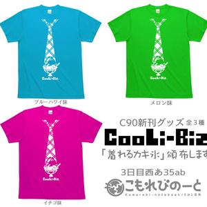 着れるカキ氷【CooLi-Biz】