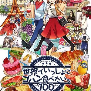 世界でいっしょにゴハン食べたいッ【フランスパリ編】