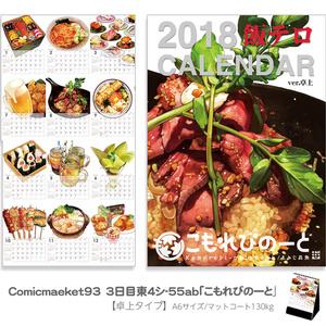 飯テロカレンダー2018【ver卓上】