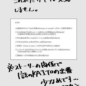 erase or zero #01 (DL漫画)