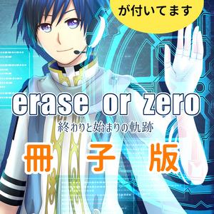 erase or zero #02(冊子版)