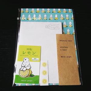 回転レモンシロクマ(白封筒) レターセット