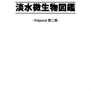淡水微生物図鑑第二巻