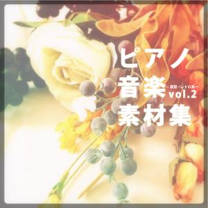 ピアノ音楽素材集vol.2 ~哀愁・レトロ~