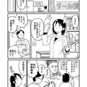 A博B士(海老スタンプ付き)