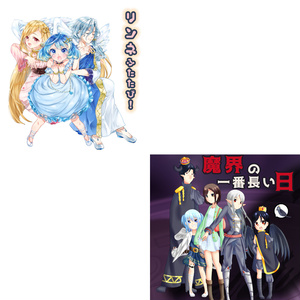 【ボイスドラマCD】リンネふたたび!&魔界の一番長い日2枚セット