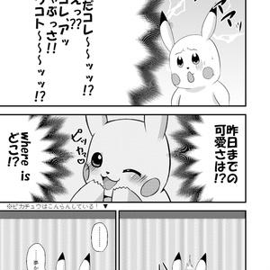 国民的アイドル・ピカチュウが翌日目が覚めると「ぶちゃいく」になっていて昨日までの輝きを取り戻す漫画