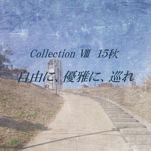 Collection Ⅷ 15秋「自由に、優雅に、巡れ」 (音源)