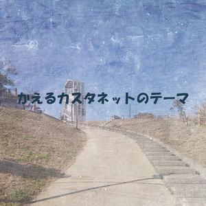かえるカスタネットのテーマ カラオケセット(音源・楽譜)