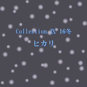 Collection Ⅸ 16冬「ヒカリ」(音源)