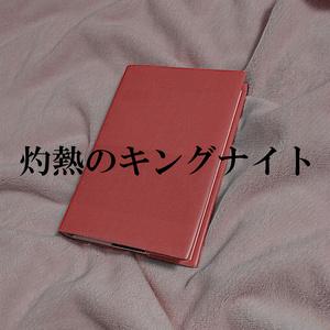 灼熱のキングナイト カラオケセット(音源・楽譜)