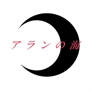 アランの海 カラオケセット(音源・楽譜)