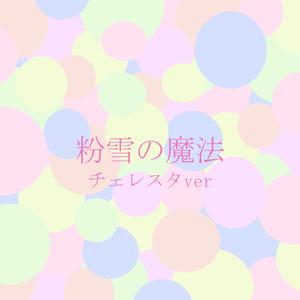 【クリスマスプレゼント】粉雪の魔法 チェレスタver(音源)
