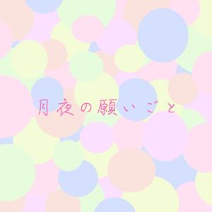 月夜の願いごと カラオケセット(音源・楽譜)