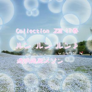 Collection ⅩⅢ 17春「ルン ルン ルン♪」(音源)