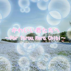 かわいい君たちへ~For Tarou,Kuro,Chibi~ カラオケセット(音源・楽譜)